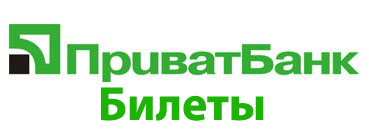 privatbank-bilety