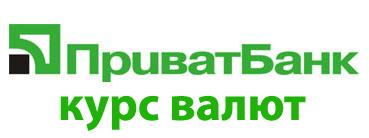 privatbank-kurs-valyut