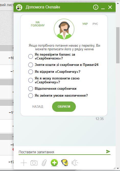 Как оформить кредитную карту в приватбанке украина