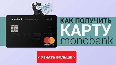 Как получить карту Монобанка рекламный банер
