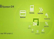 Приват 24 онлайн банкинг и другие услуги