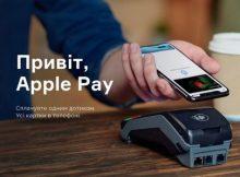 безконтактна оплата з мобільного