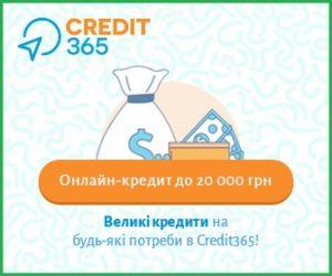 Кредит 365 банер