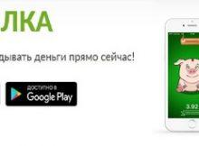 Копилка приложение банер