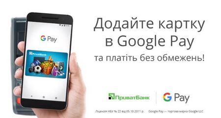 Банер Приватбанка Гугл Пей