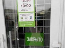 Закрытое отделение Приватбанка