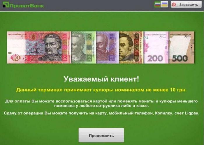 Оповещение терминала о принятии купюр номиналом больше 10 гривен