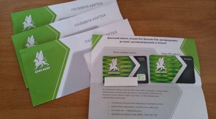 Смарт карты ОККО в фирмовых конвертах
