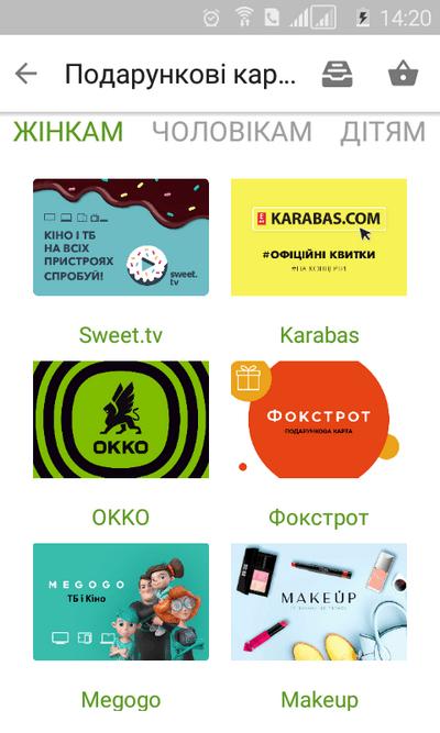 Покупка подарочных сертификатов через приложение Приват 24 скрин экрана